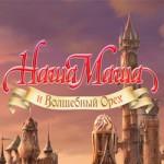 Мультфильм «Маша и волшебный орех». Мнение и описание